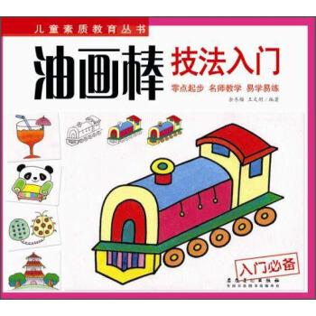 儿童素质教育丛书:油画棒技法入门 pdf epub mobi txt下载