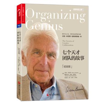 七个天才团队的故事(纪念版) [Organizing Genius:The Secrets of Creative Collabor] pdf epub mobi 下载