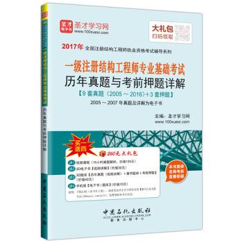 圣才教育·一级注册结构工程师专业基础考试 历年真题与考前押题详解(赠送电子书大礼包) pdf epub mobi txt 下载