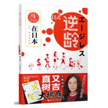 在日本.日式逆龄 pdf epub mobi txt 下载