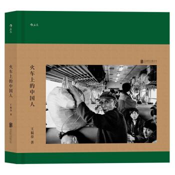 火车上的中国人 pdf epub mobi txt 下载