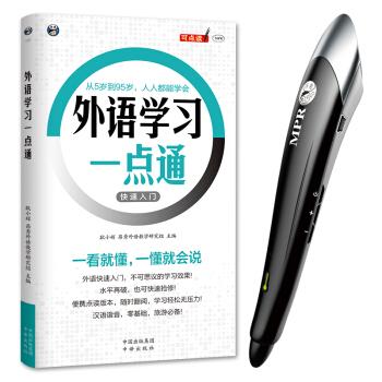 外语学习一点通 零基础 旅游必备 pdf epub mobi txt 下载