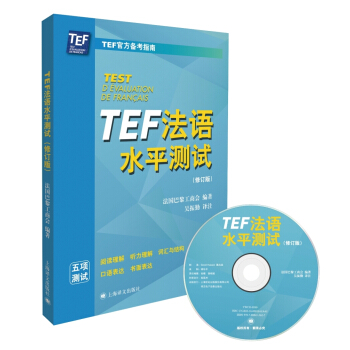 TEF法语水平测试(修订版) pdf epub mobi txt 下载