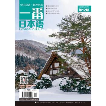 一番日本语(2016.12)(含MP3)(期刊) pdf epub mobi txt 下载