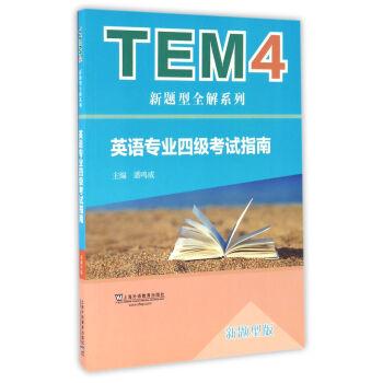 TEM4新题型全解系列:英语专业四级考试指南(新题型版 附mp3下载) pdf epub mobi txt 下载