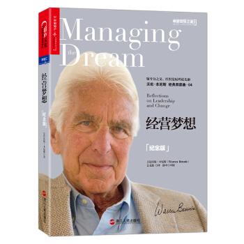 经营梦想(纪念版) [Managing the Dream: Reflections on Leadership and ] pdf epub mobi 下载