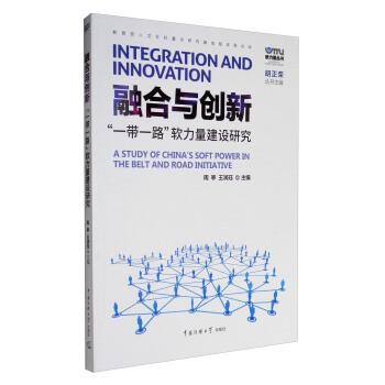 """软力量丛书 融合与创新:""""一带一路""""软力量建设研究 [Integration and Innovation:A Study of China'S Soft Power in the Belt and  pdf epub mobi txt 下载"""
