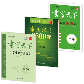 新课标小学生钢笔楷书字帖(套装共3册) pdf epub mobi txt 下载