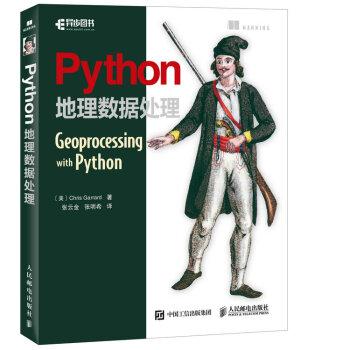 Python地理数据处理 pdf epub mobi txt下载
