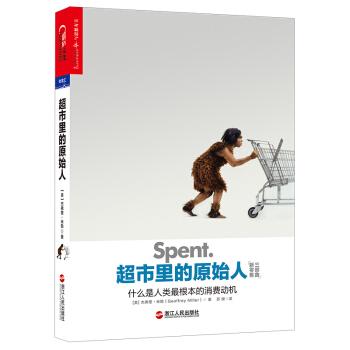 超市里的原始人:什么是人类最根本的消费动机 [Spent.:Sex, Evolution, and Consumer Behavior] pdf epub mobi txt 下载