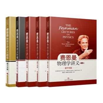 新千年版:费恩曼物理学讲义(套装全5册)(全套加补编加习题集) pdf epub mobi txt 下载