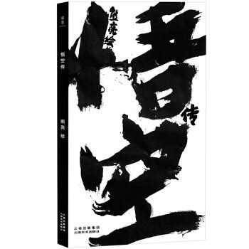 悟空传 pdf epub mobi txt 下载