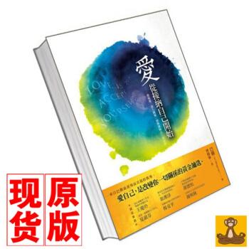 台湾原版现货 愛 從接納自己開始 巴关 新星球 巴观合一祝福(爱 从接纳自己开始) pdf epub mobi txt 下载