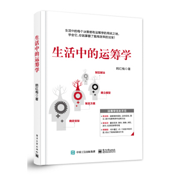 生活中的运筹学 pdf epub mobi txt下载