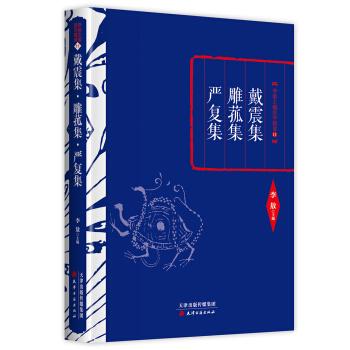 李敖精编:戴震集·雕菰集·严复集 pdf epub mobi txt 下载