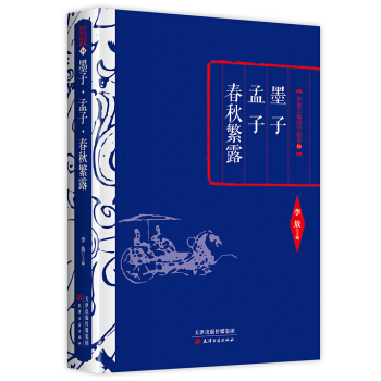 李敖精编:墨子·孟子·春秋繁露 pdf epub mobi txt 下载