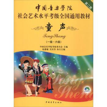 中国音乐学院社会艺术水平考级全国通用教材(第二套):童声(一级~六级 附DVD光盘) pdf epub mobi txt 下载