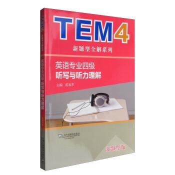 TEM4新题型全解系列:英语专业四级听写与听力理解(新题型版) pdf epub mobi txt 下载