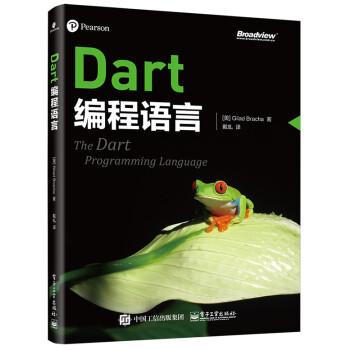 Dart编程语言 pdf epub mobi txt下载