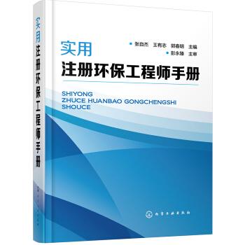 实用注册环保工程师手册 pdf epub mobi txt下载