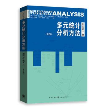 多元统计分析方法:用SPSS工具(第2版) pdf epub mobi txt 下载