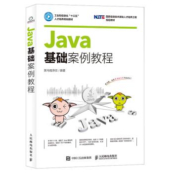 Java基础案例教程 pdf epub mobi txt 下载
