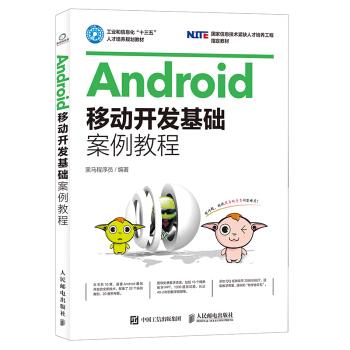 Android移动开发基础案例教程 pdf epub mobi txt 下载