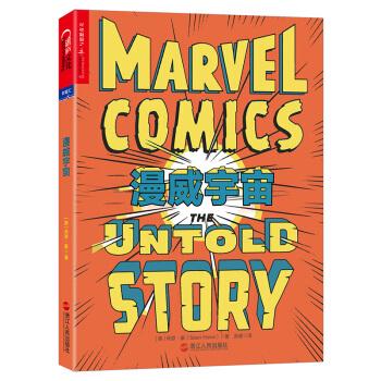 漫威宇宙:一部从未被讲述的漫威秘史 [Marvel Comics:The Untold Story] pdf epub mobi 下载
