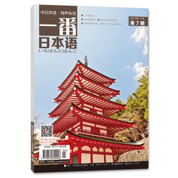 一番日本语(2017.7)(期刊)(全彩)一本有声的日语杂志 pdf epub mobi txt 下载