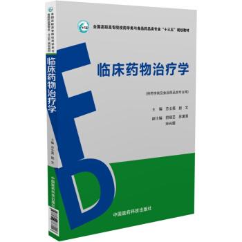 临床药物治疗学(供药学类及食品药品类专业用) pdf epub mobi txt 下载