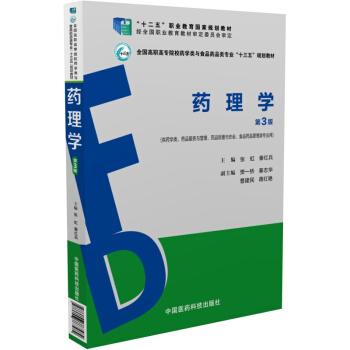 药理学(第3版) pdf epub mobi txt 下载