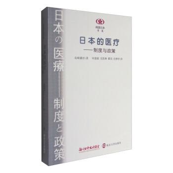 日本的医疗:制度与政策/阅读日本书系 pdf epub mobi txt 下载