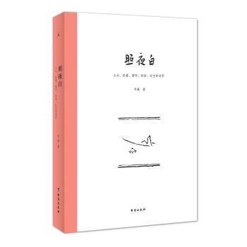 照夜白:山水、折叠、循环、拼贴、时空的诗学 pdf epub mobi txt 下载