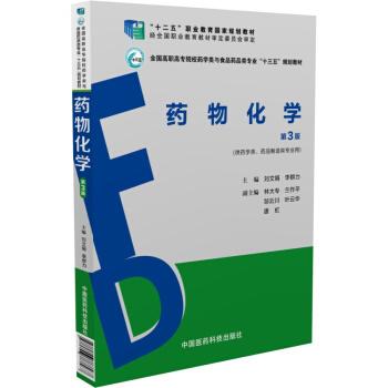 药物化学(第3版) pdf epub mobi txt 下载