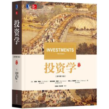 投资学(原书第10版) pdf epub mobi txt下载