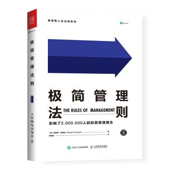 极简管理法则 pdf epub mobi txt 下载