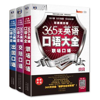 365天英语口语大全 交际+职场+出国(套装共3册) pdf epub mobi txt 下载