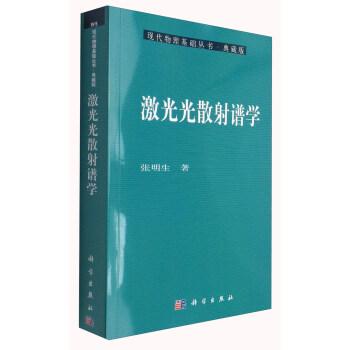 现代物理基础丛书·典藏版:激光光散射谱学 pdf epub mobi txt下载