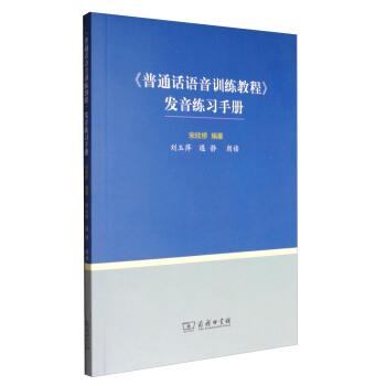 《普通话语音训练教程》发音练习手册(附光盘) pdf epub mobi txt 下载