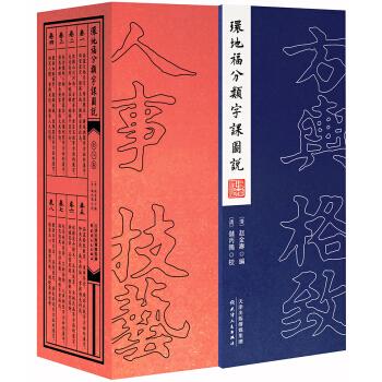 环地福分类字课图说(全八卷)