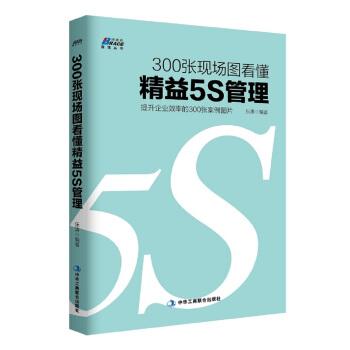 300张现场图看懂精益5S管理 pdf epub mobi txt 下载