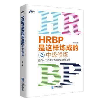 HRBP是这样炼成的之中级修炼 pdf epub mobi txt 下载