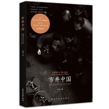 市井中国:20世纪末街巷里的流年影像(作者签名版)(荐书联盟推荐) pdf epub mobi txt 下载