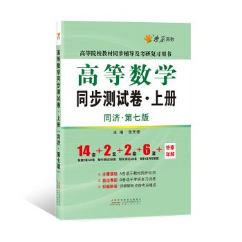星火燎原高数 高等数学同步测试卷(上册)(同济七版) pdf epub mobi txt 下载