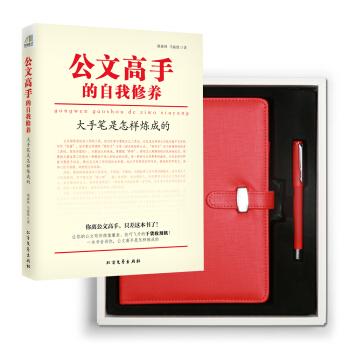 公文高手的自我修养:大手笔是怎样炼成的(京东定制签名礼盒版) pdf epub mobi txt 下载