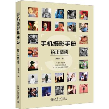手机摄影手册3 拍出情感 pdf epub mobi txt下载