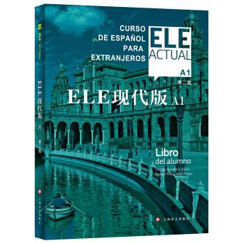 ELE现代版A1(第二版) [ELE Acutal A1] pdf epub mobi txt下载