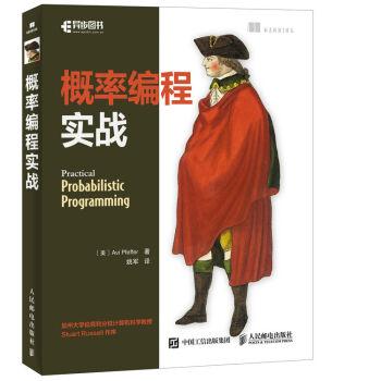 概率编程实战 pdf epub mobi txt下载