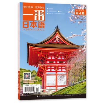 一番日本语(2017.4)(期刊)(全彩)(一本有声的日语杂志) pdf epub mobi txt 下载