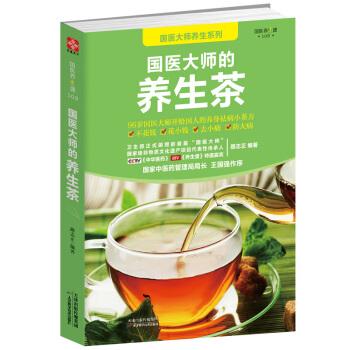 国医大师的养生茶 pdf epub mobi txt 下载